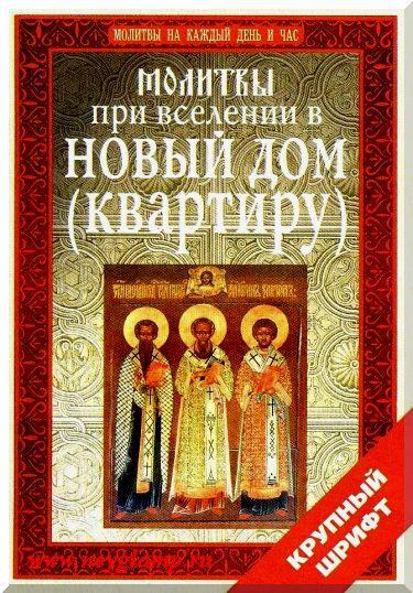Вера православная  Память смертная