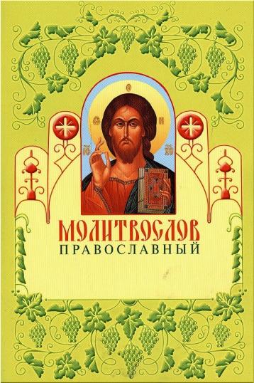 Первые русские святые Инна Пинна и Римма  ПравославиеRu