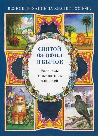 Как жить  ПравославиеRu